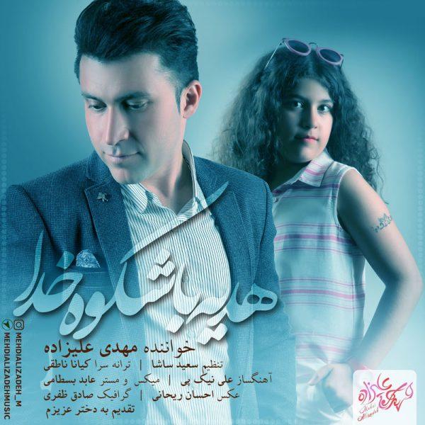 Mehdi Alizadeh - Hediye Ba Shokoohe Khoda