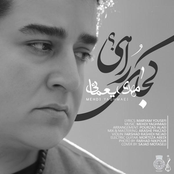 Mehdi Yaghmaei - Kojaye Rahi