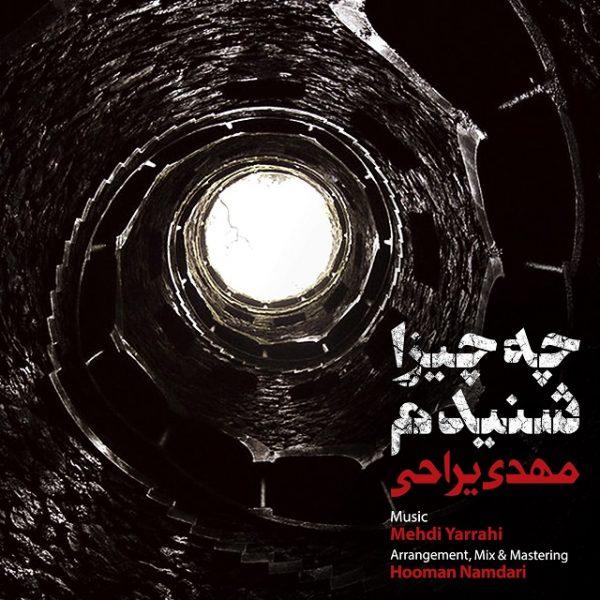 Mehdi Yarrahi - Che Chiza Shenidam