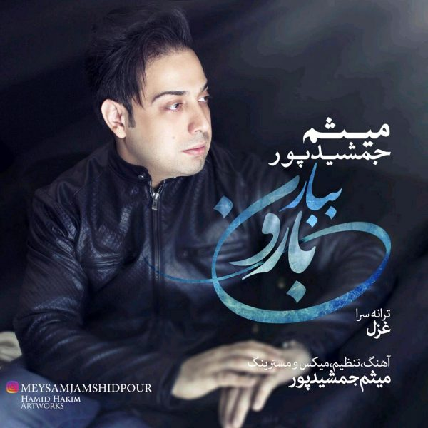 Meysam Jamshidpour - Bebar Baroon