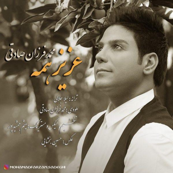 Mohamad Farzan Sadeghi - Azize Hame