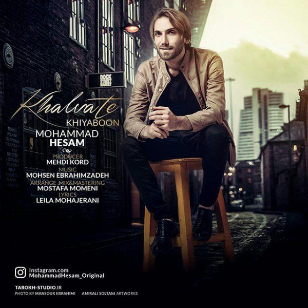 Mohammad Hesam - Khalvate Khiyaboon