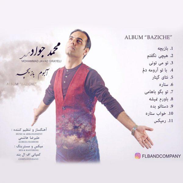 Mohammad Javad - Notaye Guitar