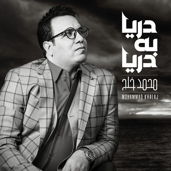 Mohammad Khalaj - Ayeneh