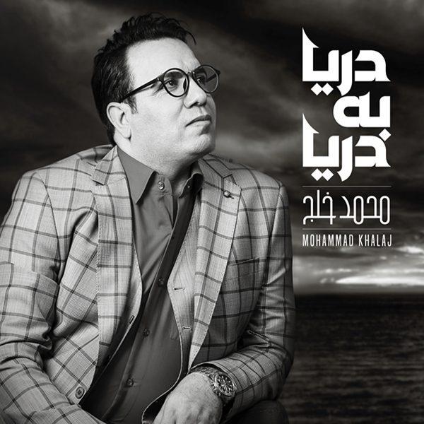 Mohammad Khalaj - Taavaane Eshgh
