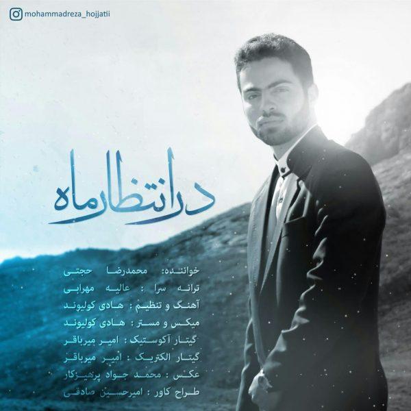 Mohammad Reza Hojjati - Dar Entezar Mah