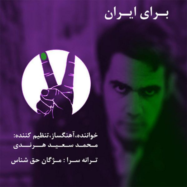 Mohammad Saeed Harandi - Baraye Iran