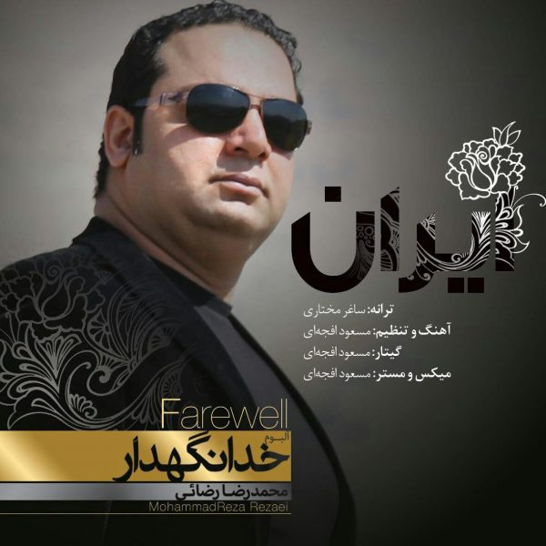 Mohammadreza Rezaee - Iran