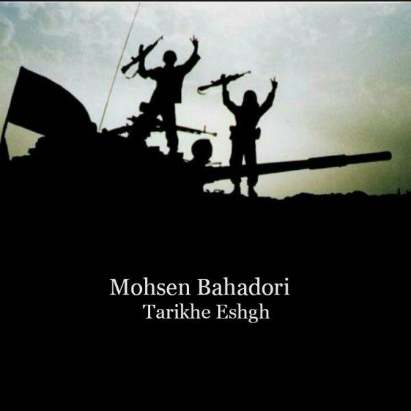 Mohsen Bahadori - Tarikhe Eshgh
