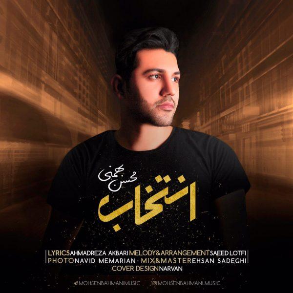 Mohsen Bahmani - Entekhab