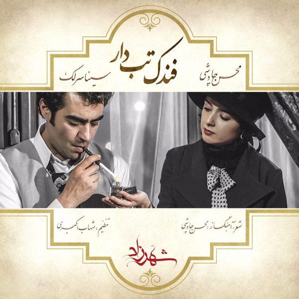 Mohsen Chavoshi - Fandake Tabdar (Ft. Sina Sarlak)