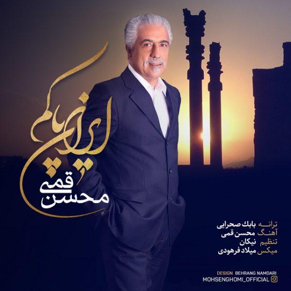 Mohsen Ghomi - Irane Paakam