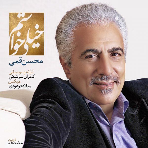 Mohsen Ghomi - Kheili Khaastam