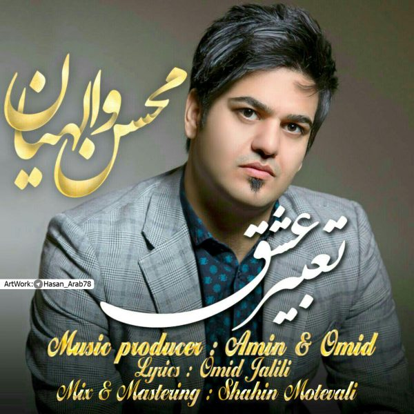 Mohsen Valehian - Tabire Eshgh