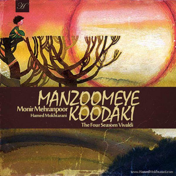 Monir Mehranpoor - Manzoomeye Koodaki