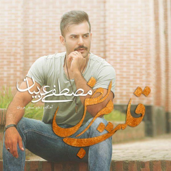 Mostafa Arabian - Ghalbe Mariz