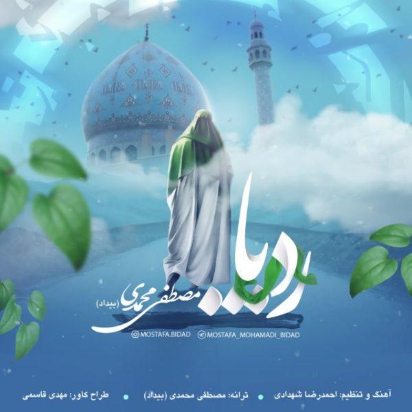 Mostafa Mohamadi (Bidad) - Rade Pa