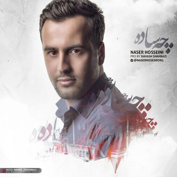 Naser Hosseini - Che Sadeh