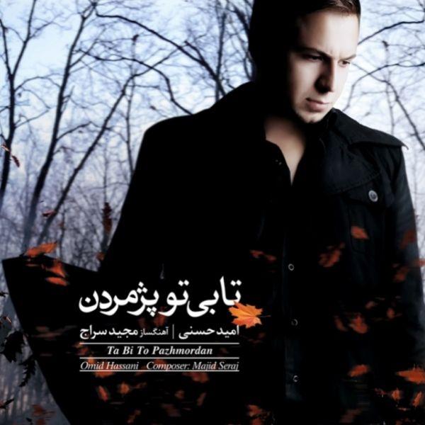 Omid Hasani - Shabe Shekanjegar 1