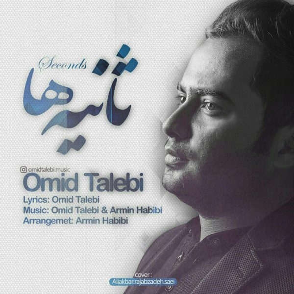 Omid Talebi - Saniyeha
