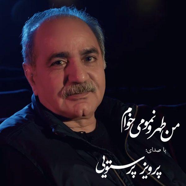Parviz Parastui - Man Tehroonamo Mikham