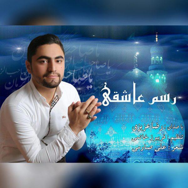 Reza Azizi - Rasme Asheghi
