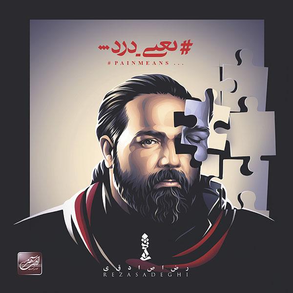 Reza Sadeghi - Dige Tamoom Shod