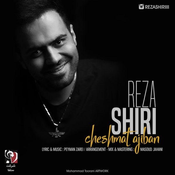 Reza Shiri - Cheshmat Ajiban