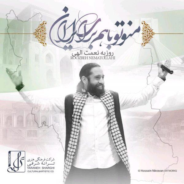 Roozbeh Nematollahi - Man O To Ba Ham Baraye Iran