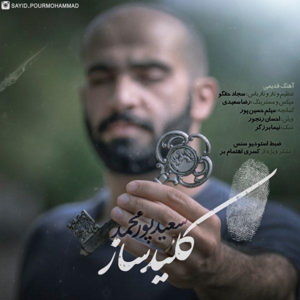 Saeed Pourmohammad - Kelid Saz