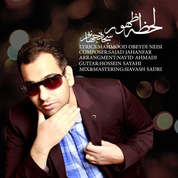 Sajad Jahanfar - Lahzeye Zohoor