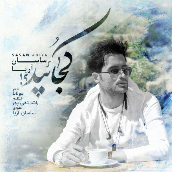 Sasan Ariya - Kojaeid