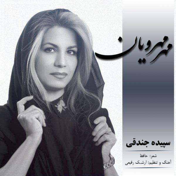 Sepideh Jandaghi - Mehre Mahrooyan