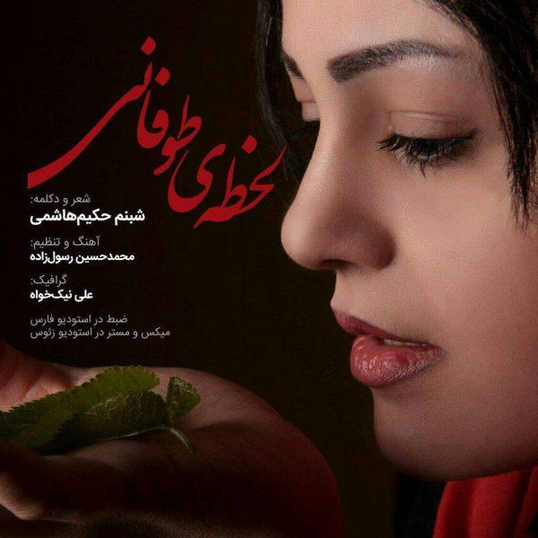 Shabnam Hakim Hashemi - Lahzeye Toofani