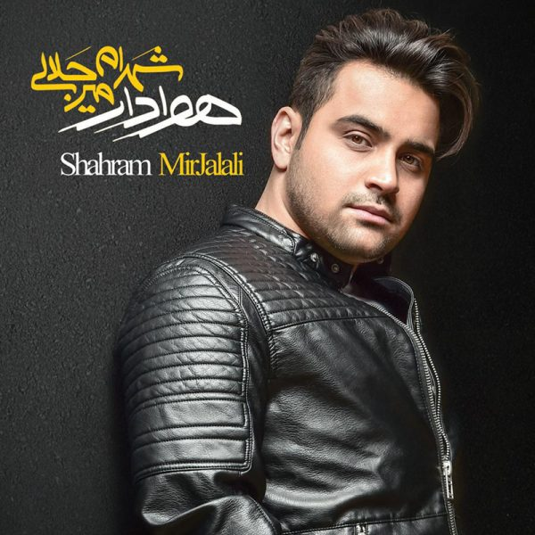 Shahram Mirjalali - Selseleye Cheshmat