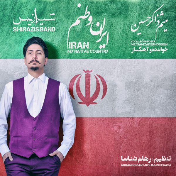 Shirazis Band - Iran Vatanam
