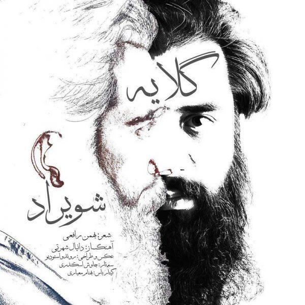 Shuirad - Gelayeh