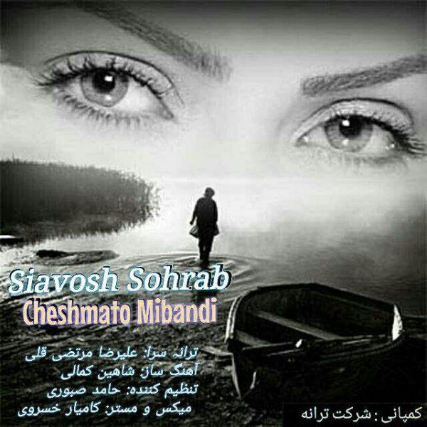 Siavosh Sohrab - Cheshmato Mibandi