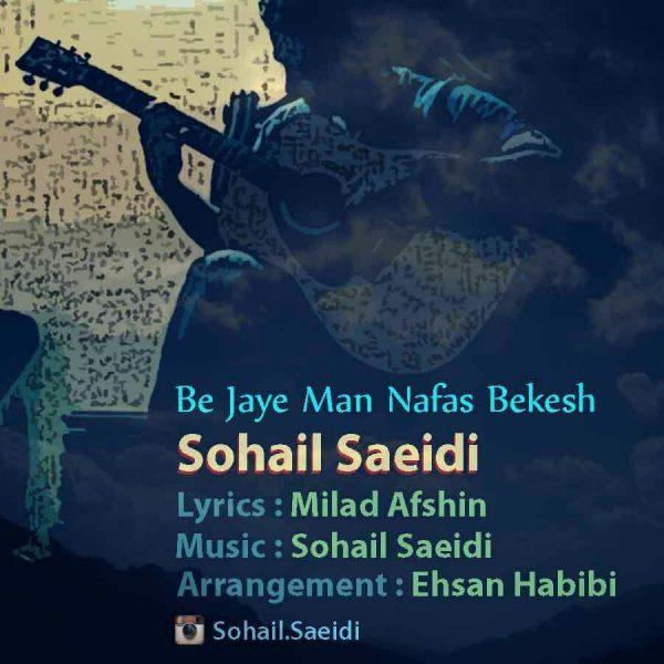 Sohail Saeidi - Be Jaye Man Nafas Bekesh