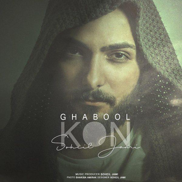 Soheil Jami - Ghabool Kon