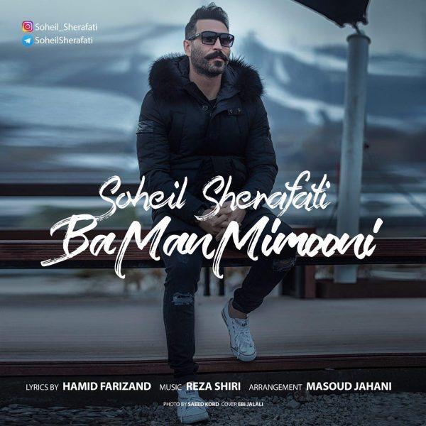 Soheil Sherafati - Ba Man Mimooni