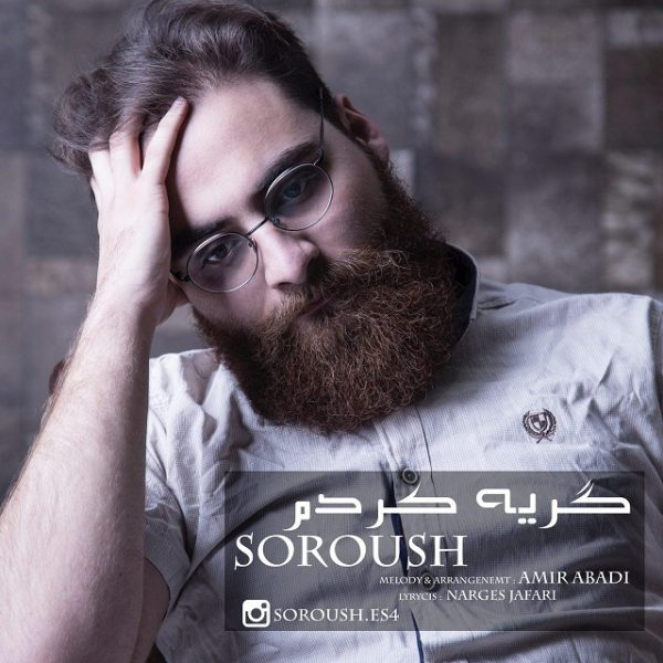 Soroush - Gerye Kardam