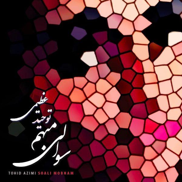 Tohid Azimi - Soali Mobham