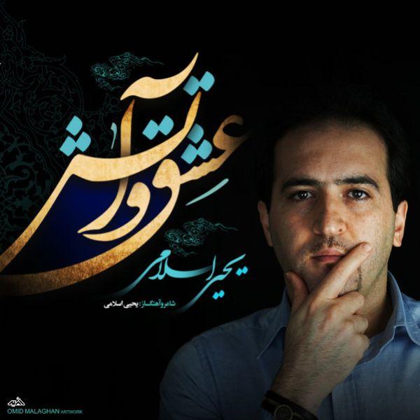 Yahya Eslami - Eshgh o Atash