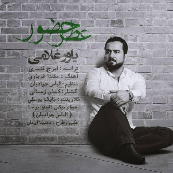 Yavar Gholami - Atre Hozoor
