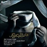 Amir Masoud Sedigh – Dari Del Mikani Az Ki