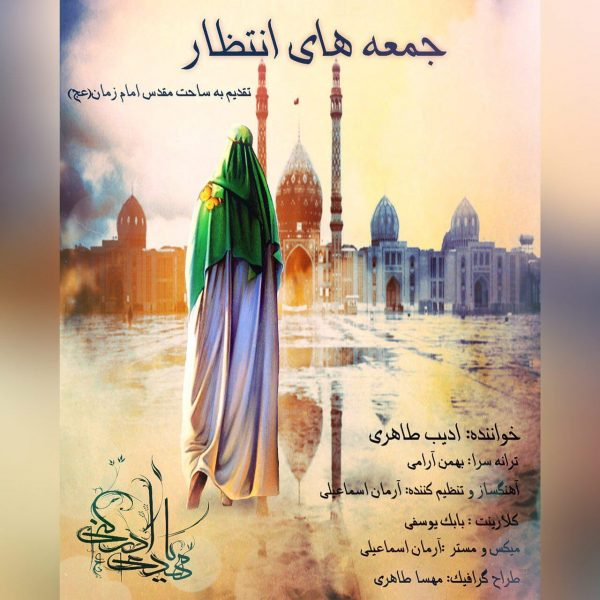 Adib Taheri - Jome Haye Entezar