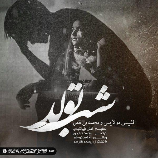 Afshin Molaei & Mohammad Binaghs - Shab Tavallod