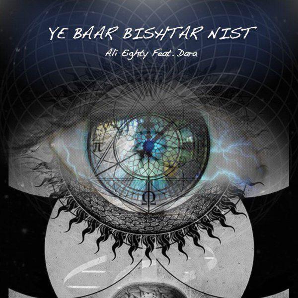 Ali Eighty - Ye Bar Bishtar Nist (Ft. Dara)