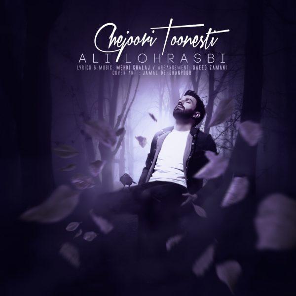 Ali Lohrasbi - Chejoori Toonesti